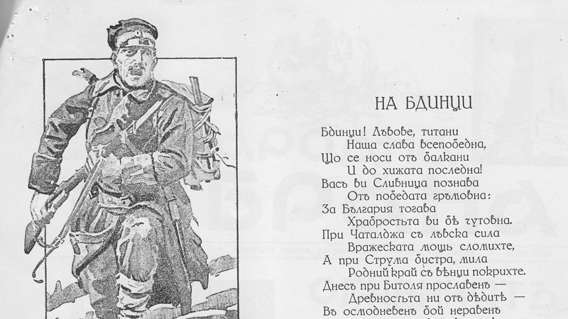 "На 25 март 1917 година e написан маршът ""Бдинци, лъвове, титани"" – видео"